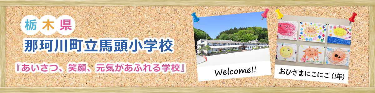 那珂川町立馬頭小学校