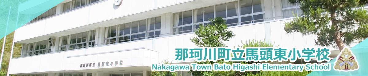 那珂川町立馬頭東小学校