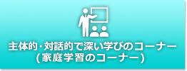 主体的・対話的で深い学びのコーナー(家庭学習のコーナー)