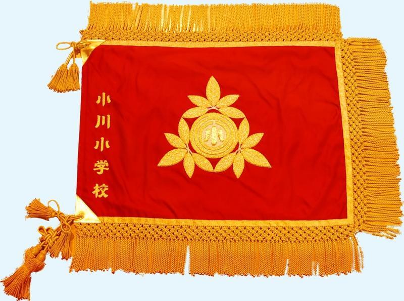 小川小学校校旗