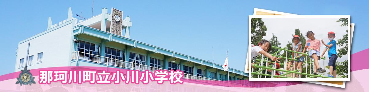 那珂川町立小川小学校