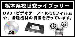 栃木県視聴覚ライブラリー
