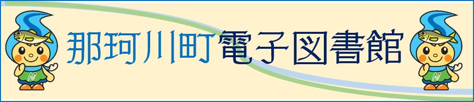 那珂川町電子図書館